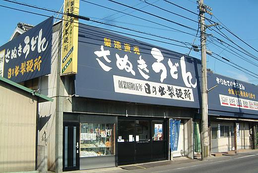 日の出製麺所概観写真