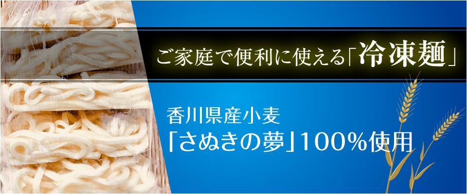 「さぬきの夢」100%使用冷凍麺