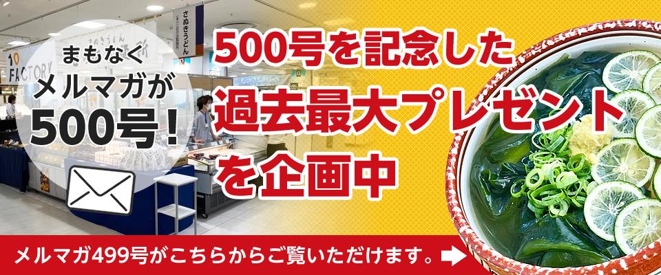 メルマガ500号記念プレゼント企画中