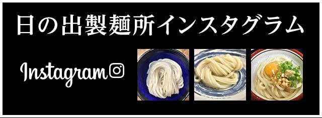 日の出製麺所Instagram