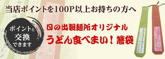 日の出製麺所特製 『うどん食べまい!箸袋』