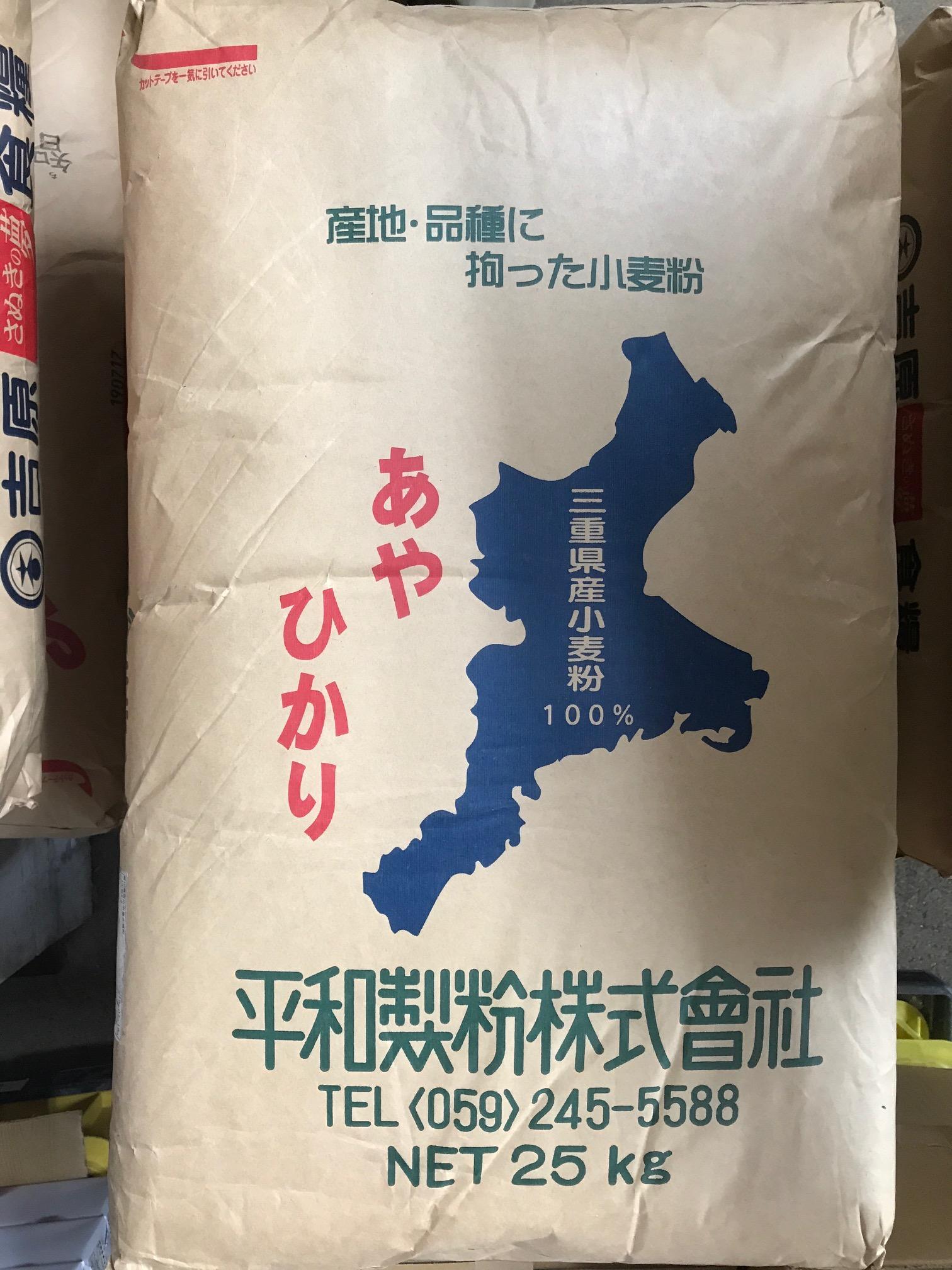 三重県産小麦「あやひかり」100%使用生うどん