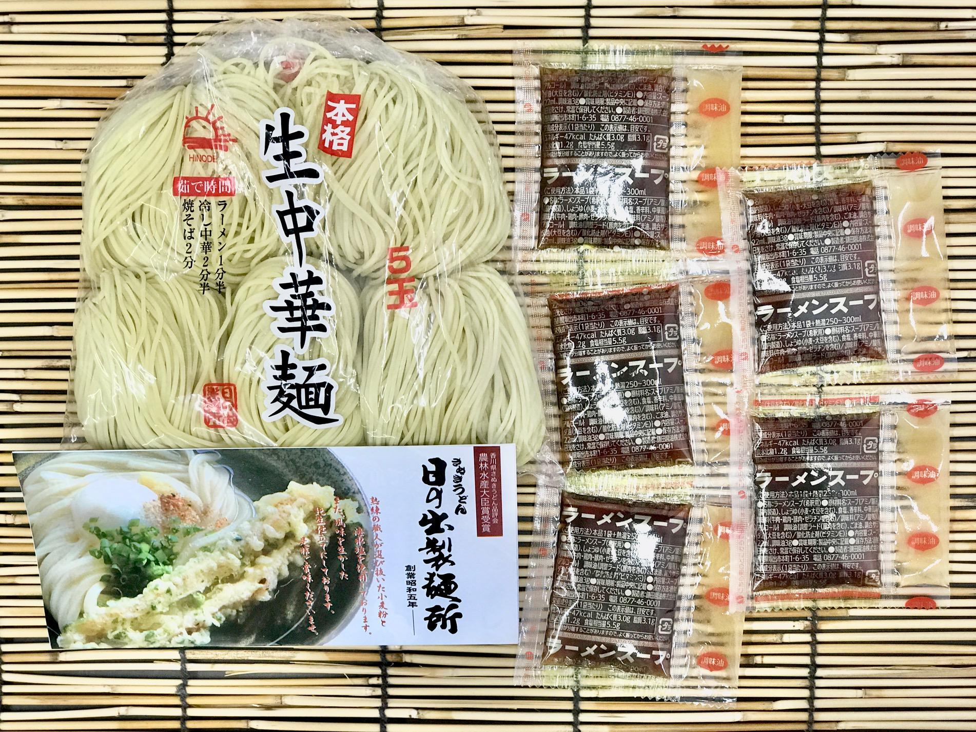 日の出製麺所の「生中華麺」鎌田醤油の「ラーメンスープ」付 5人前
