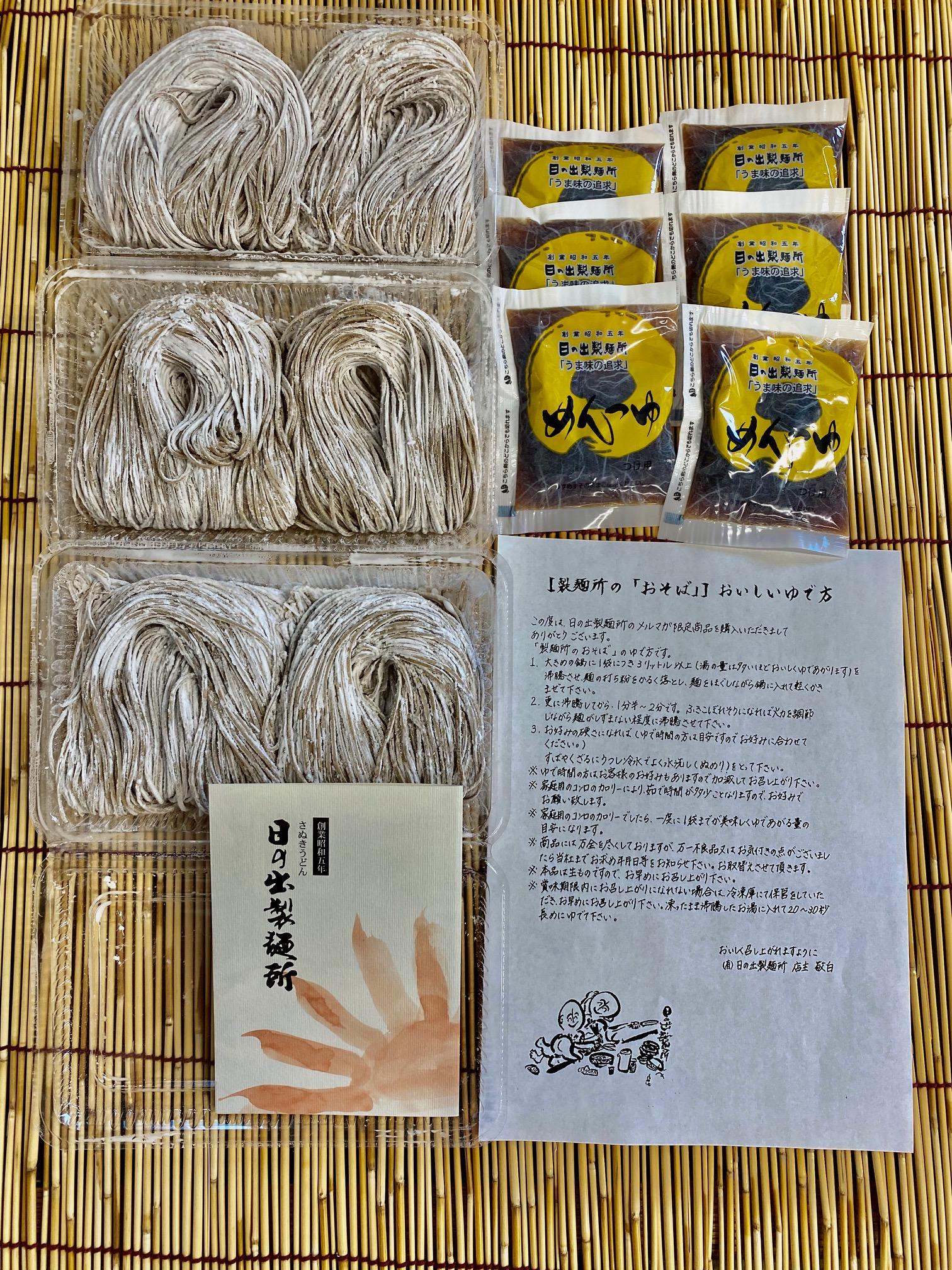 「製麺所のお蕎麦」パック詰め 250g ×3 特製めんつゆ6袋つき