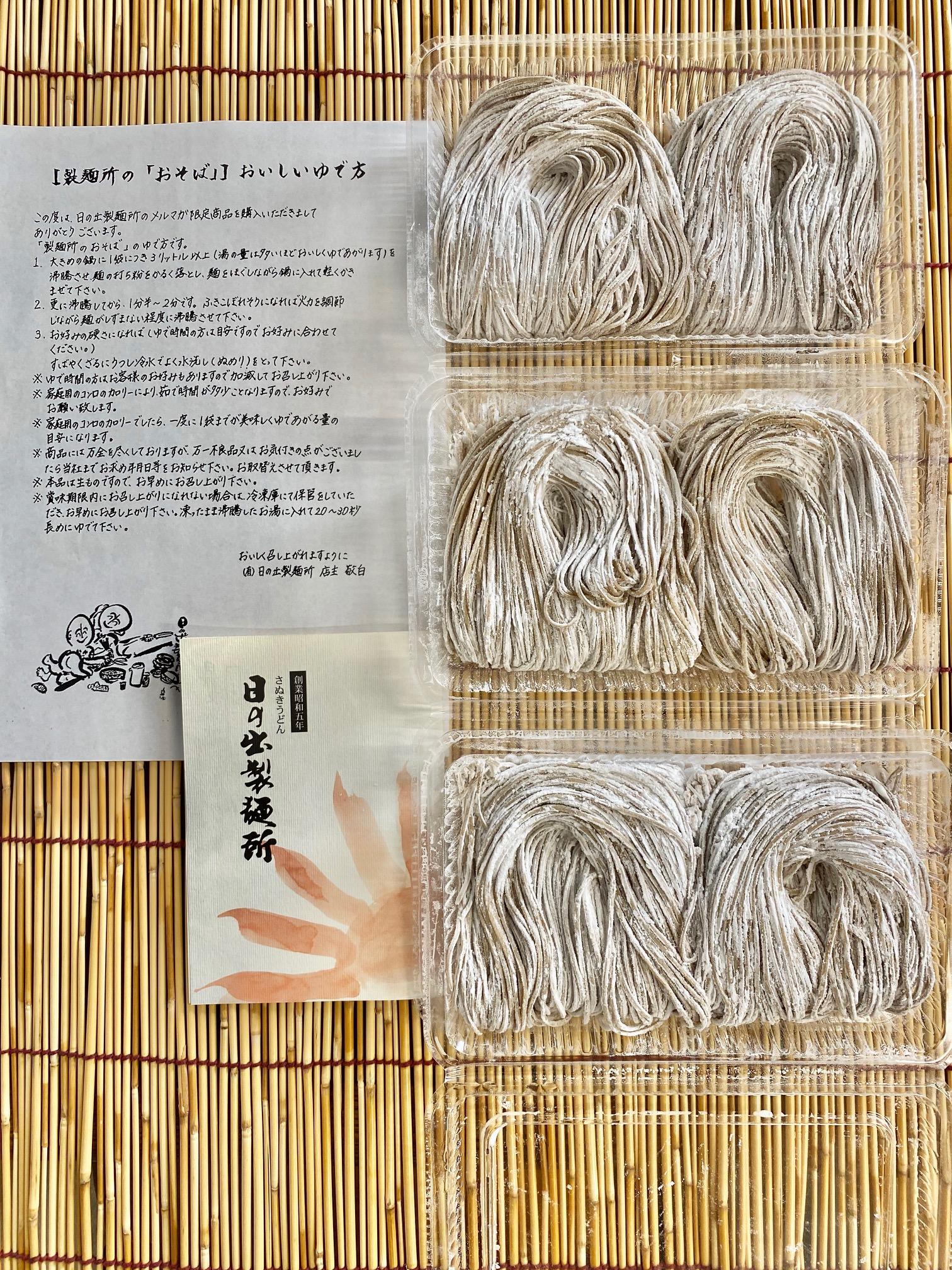 「製麺所のお蕎麦」冷凍パック 250g ×3(麺のみ)
