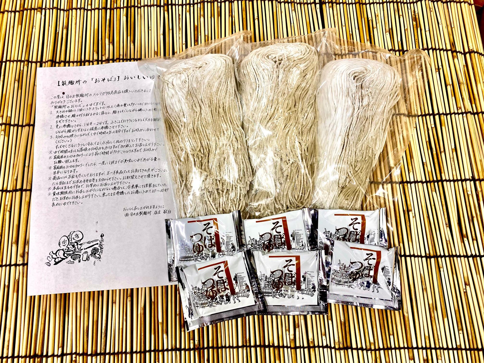 香川県綾川町産そば粉使用そば 240g×3袋 鎌田醤油のそばつゆ 6食分