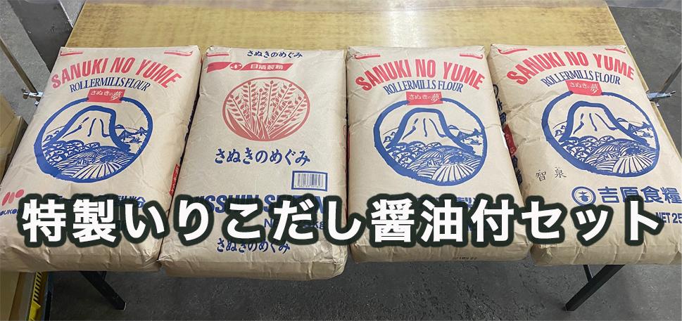 「香川県産小麦さぬきの夢」超こだわりセット 特製いりこだし醤油付