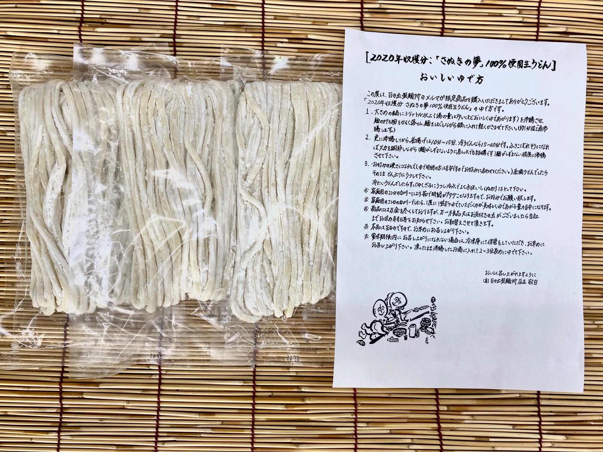 2020年度収穫香川県産小麦 「さぬきの夢」100%使用生うどん 麺のみ300g×3袋