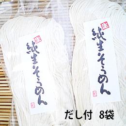 純生そうめん(麺250g入8袋 だし付)