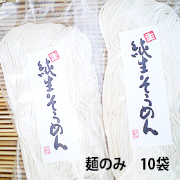 純生そうめん(麺250g入10袋 麺のみ)
