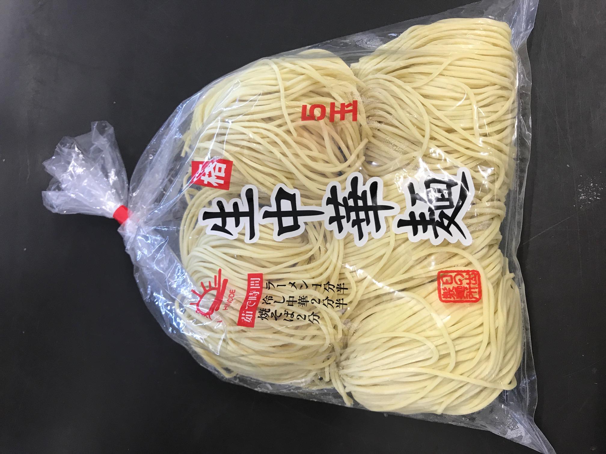 日の出製麺所の「生中華麺」(麺のみ)5人前