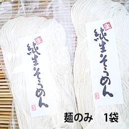 純生そうめん250g×1 ※麺のみ