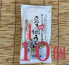 【10個】さぬき細うどん(つけつゆ付) 250g×1
