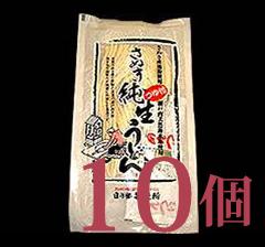 【10個】純生うどん(だし付) 250g×1