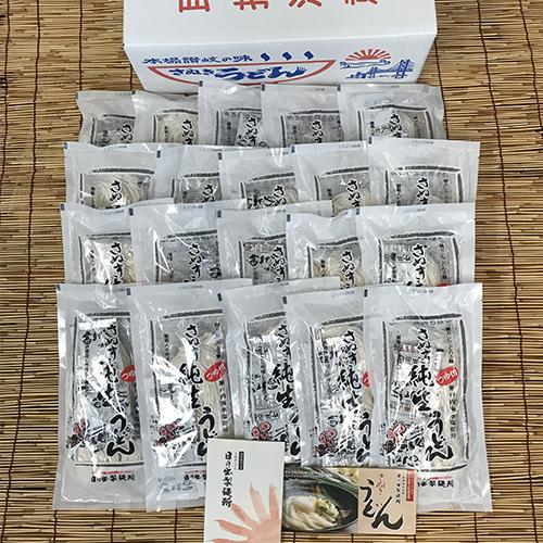 純生うどん(だし付) 250g×20