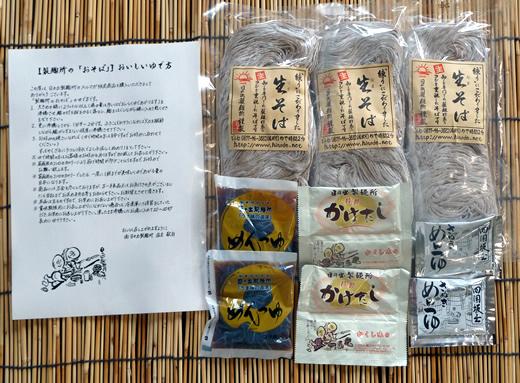 製麺所のお蕎麦 250g×3袋 麺つゆ×6