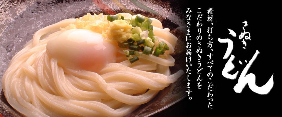 こだわりのさぬきうどん お取り寄せ 贈答・進物にも 日の出製麺所(四国 香川 坂出)