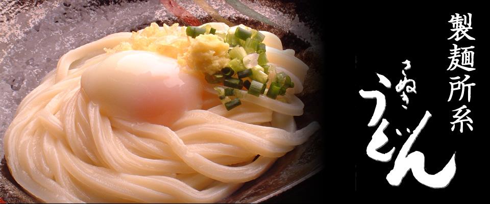 さぬきうどん お取り寄せ 贈答・進物にも 日の出製麺所(四国 香川 坂出)